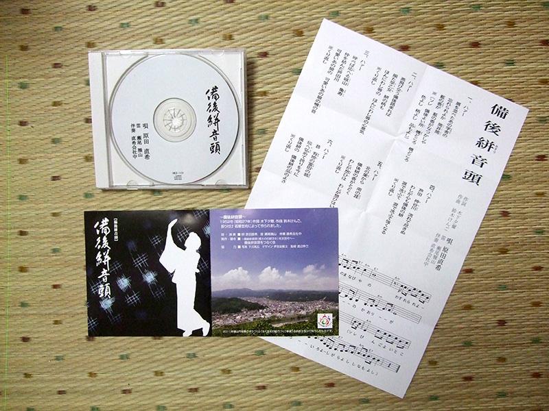 備後絣音頭CD